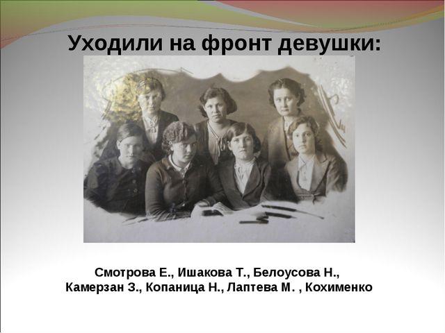 Смотрова Е., Ишакова Т., Белоусова Н., Камерзан З., Копаница Н., Лаптева М. ,...