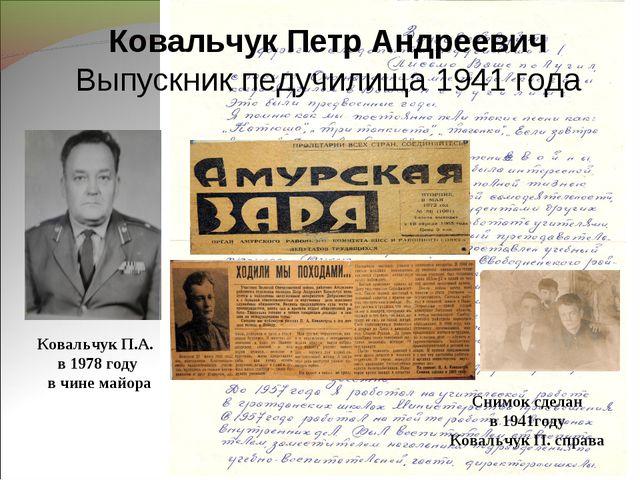 Ковальчук Петр Андреевич Выпускник педучилища 1941 года Снимок сделан в 1941...