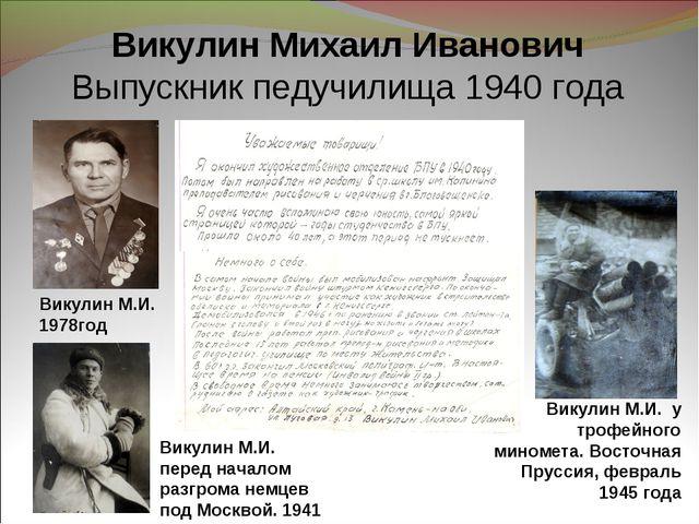 Викулин Михаил Иванович Выпускник педучилища 1940 года Викулин М.И. перед на...