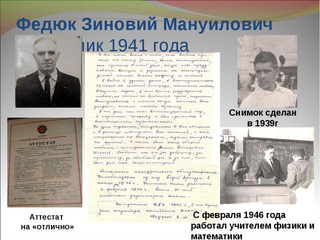 Федюк Зиновий Мануилович Выпускник 1941 года  Снимок сделан в 1939г Аттест...