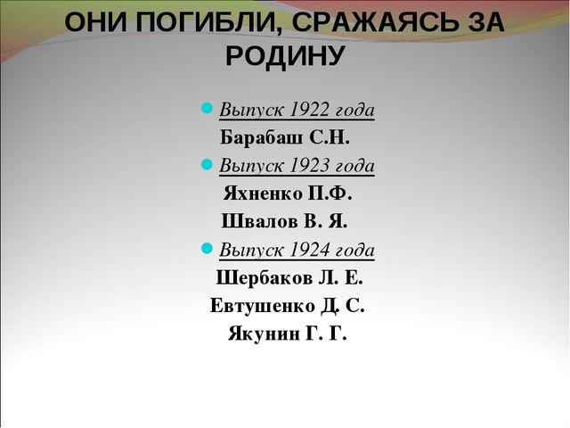 Выпуск 1922 года Барабаш С.Н. Выпуск 1923 года Яхненко П.Ф. Швалов В. Я. Вып...