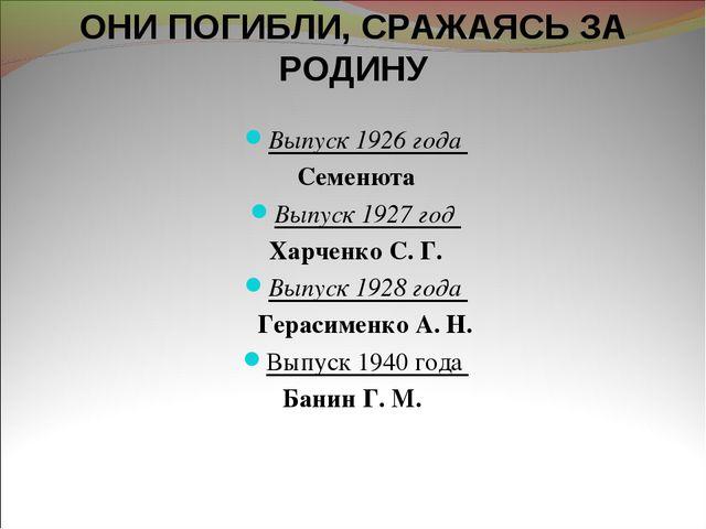 Выпуск 1926 года Семенюта Выпуск 1927 год Харченко С. Г. Выпуск 1928 года Ге...