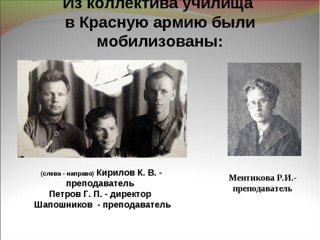 Из коллектива училища в Красную армию были мобилизованы: (слева - направо) Ки...