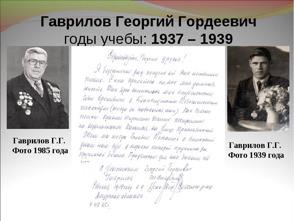 Гаврилов Георгий Гордеевич годы учебы: 1937 – 1939 Гаврилов Г.Г. Фото 1985 г...