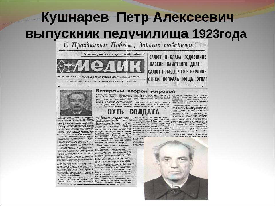 Кушнарев Петр Алексеевич выпускник педучилища 1923года