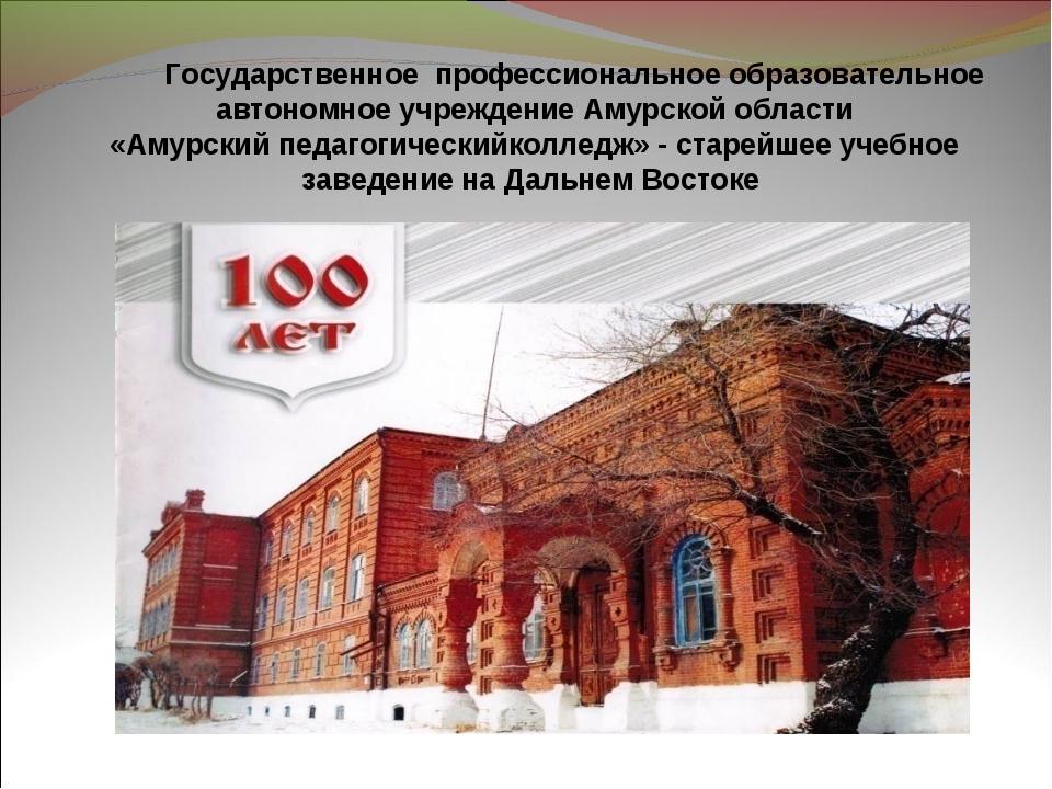 Государственное профессиональное образовательное автономное учреждение Амурс...
