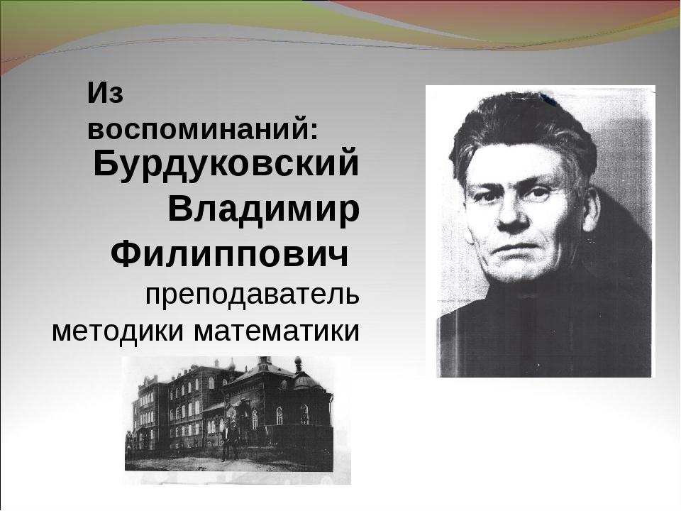 Бурдуковский Владимир Филиппович преподаватель методики математики Из воспоми...