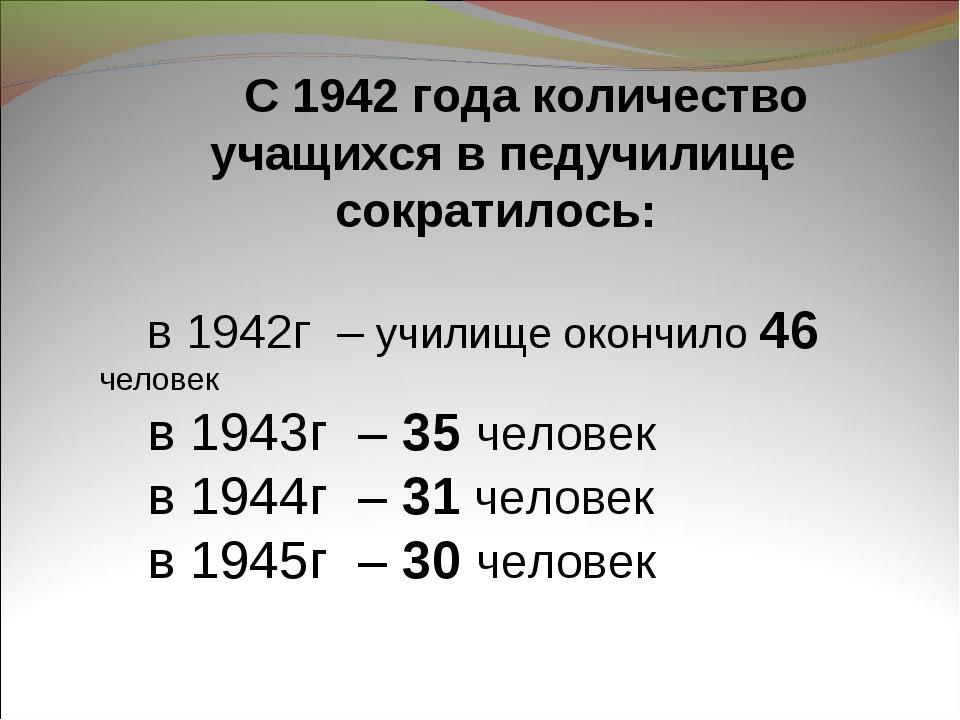 С 1942 года количество учащихся в педучилище сократилось: в 1942г – училище о...