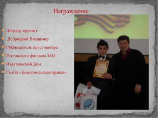 Награду вручает Добрицкий Владимир Руководитель пресс-центра Ростовского фили