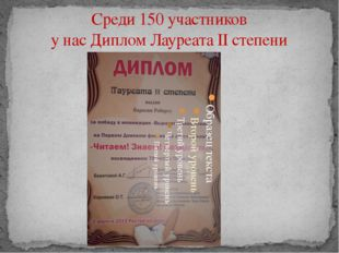 Среди 150 участников у нас Диплом Лауреата II степени