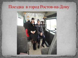 Поездка в город Ростов-на-Дону