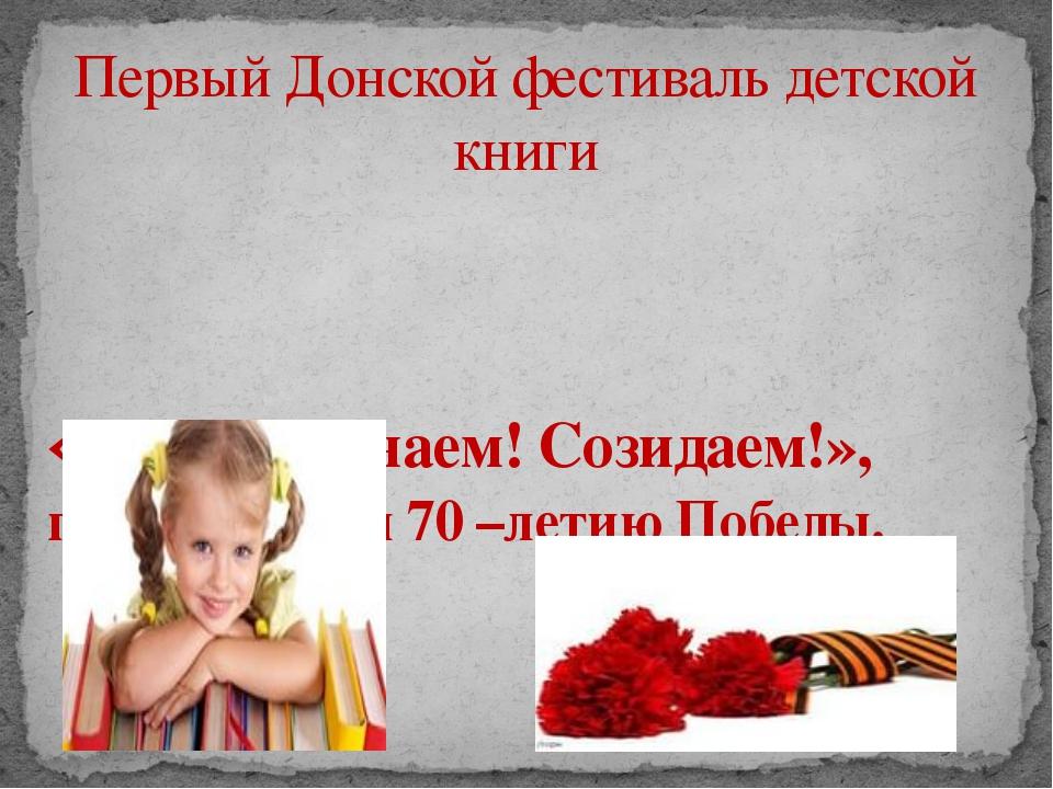 Первый Донской фестиваль детской книги «Читаем! Знаем! Созидаем!», посвященно...