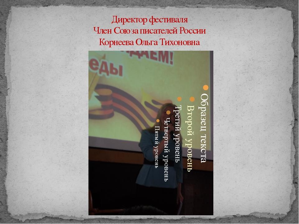 Директор фестиваля Член Союза писателей России Корнеева Ольга Тихоновна