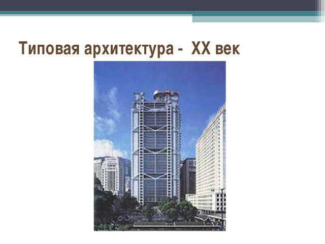 Типовая архитектура - XX век