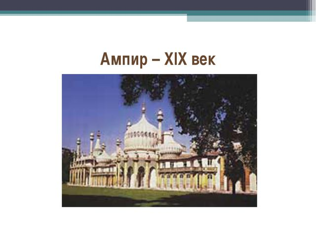Ампир – XIX век
