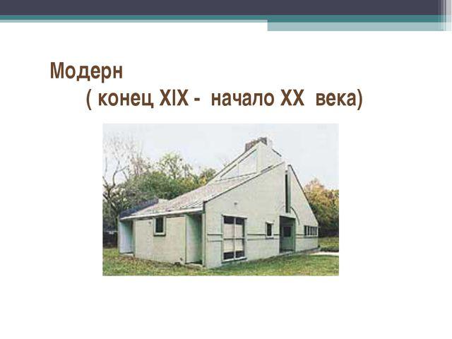Модерн ( конец XIX - начало XX века)