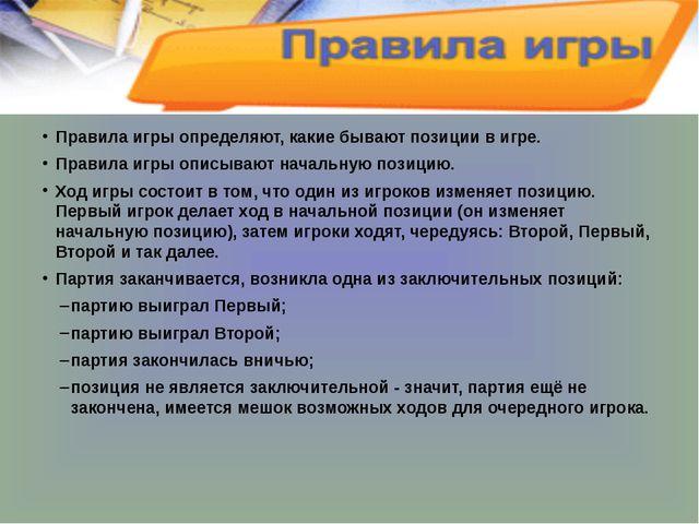 Правила игры определяют, какие бывают позиции в игре. Правила игры описывают...