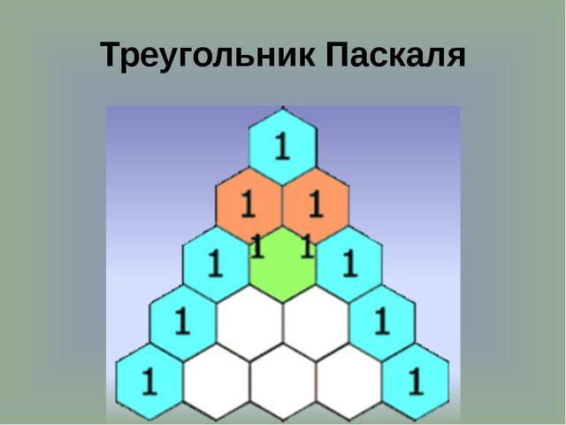 Треугольник Паскаля