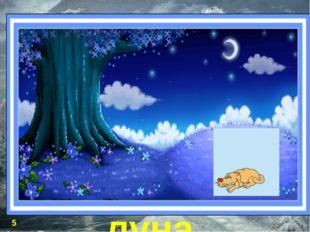 Сквозь волнистые туманы пробирается луна. 5