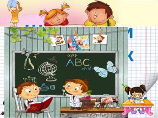 Школьники готовятся к новому учебному году. 5