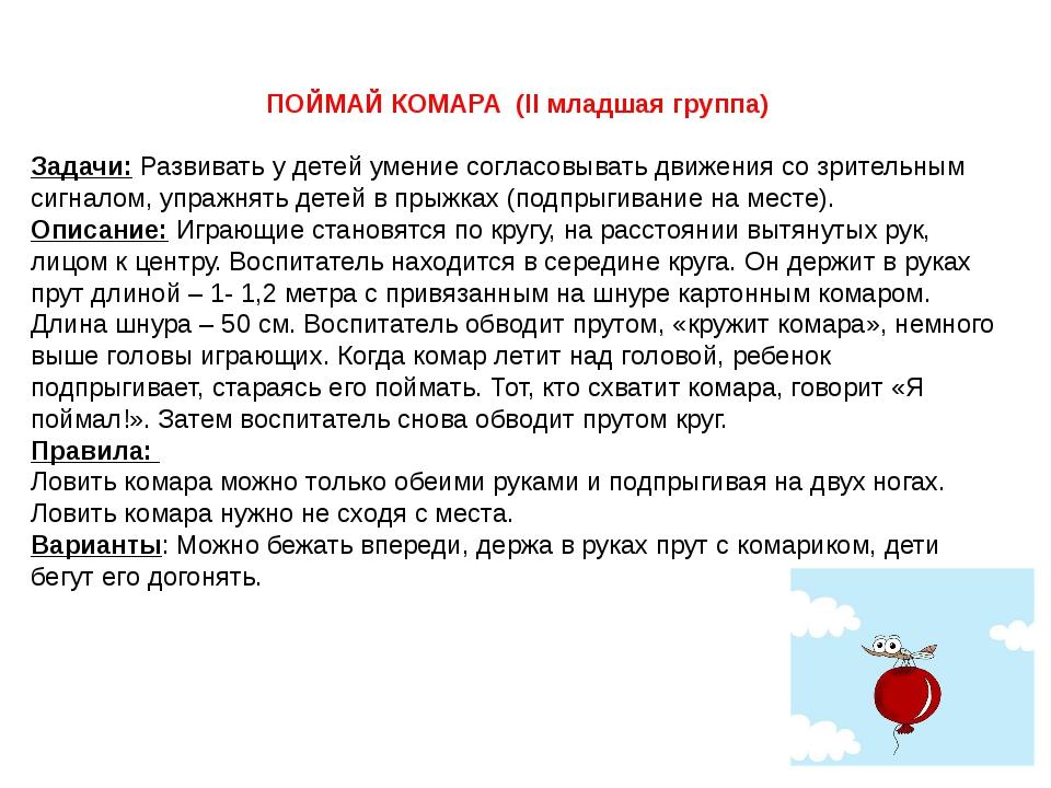 ПОЙМАЙ КОМАРА (II младшая группа)  Задачи: Развивать у детей умение согласо...