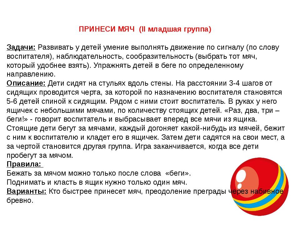 ПРИНЕСИ МЯЧ (II младшая группа)  Задачи: Развивать у детей умение выполнять...