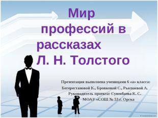 Мир профессий в рассказах Л. Н. Толстого Презентация выполнена ученицами 6 «а