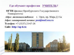ОГТИ (филиал Оренбургского Государственного Университета) Адрес местонахожд