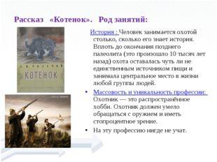 История : Человек занимается охотой столько, сколько его знает история. Впло