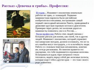История : Машинист локомотива изначально работал не один, а с командой. Перв