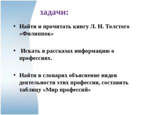 задачи: Найти и прочитать книгу Л. Н. Толстого «Филиппок» Искать в рассказах