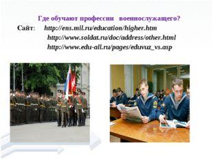 Где обучают профессии военнослужащего? Сайт: http://ens.mil.ru/education/hig