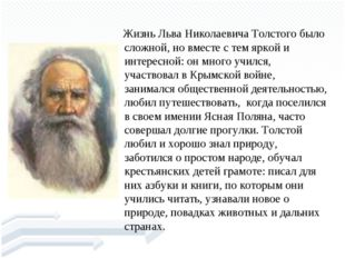 Жизнь Льва Николаевича Толстого было сложной, но вместе с тем яркой и интере