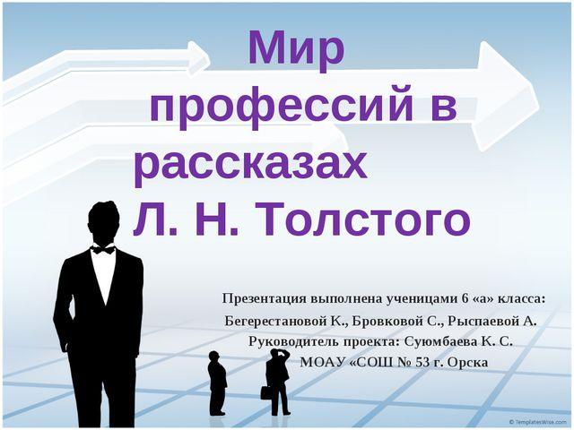Мир профессий в рассказах Л. Н. Толстого Презентация выполнена ученицами 6 «а...