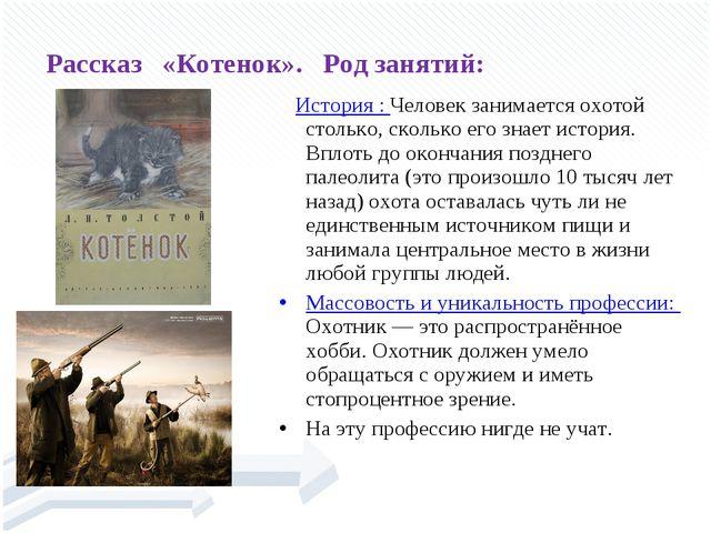 История : Человек занимается охотой столько, сколько его знает история. Впло...