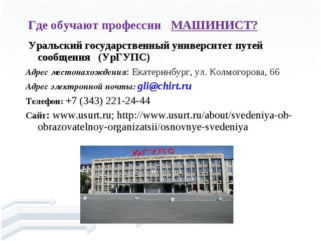 Уральский государственный университет путей сообщения (УрГУПС) Адрес местона...