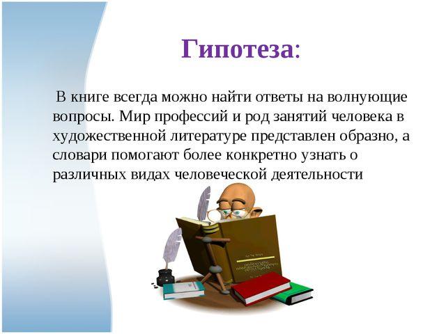 Гипотеза: В книге всегда можно найти ответы на волнующие вопросы. Мир профес...