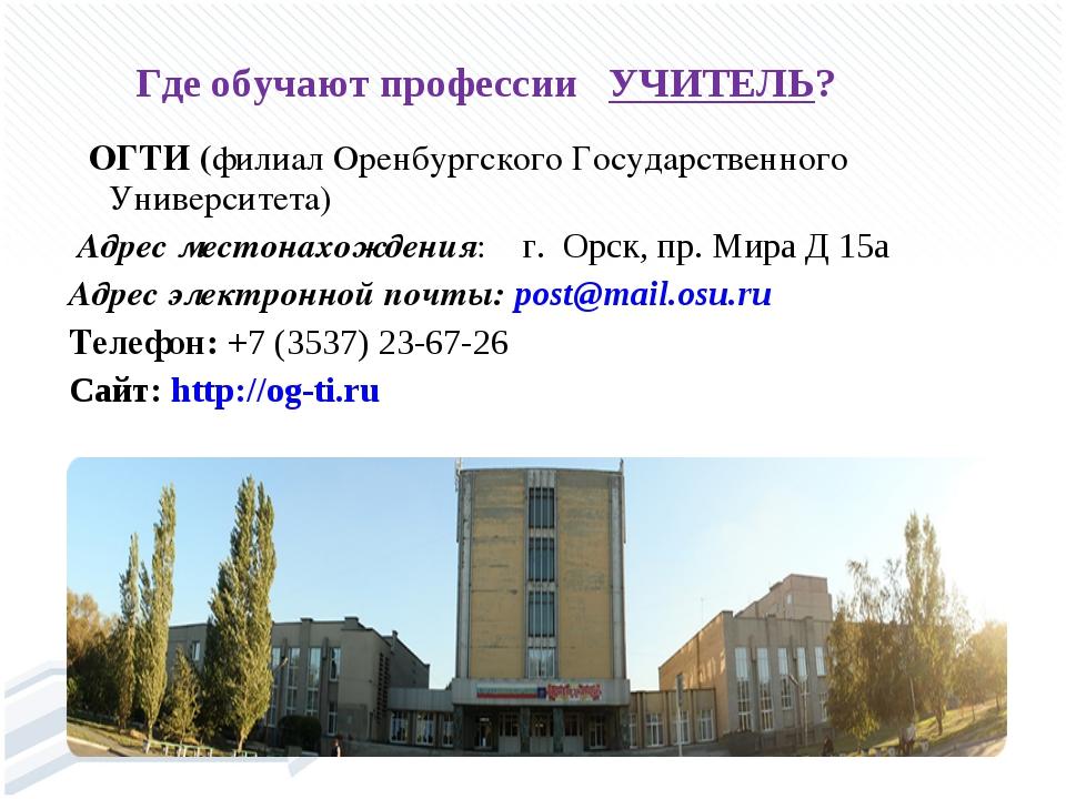 ОГТИ (филиал Оренбургского Государственного Университета) Адрес местонахожд...