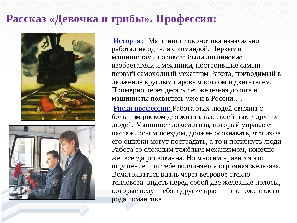 История : Машинист локомотива изначально работал не один, а с командой. Перв...