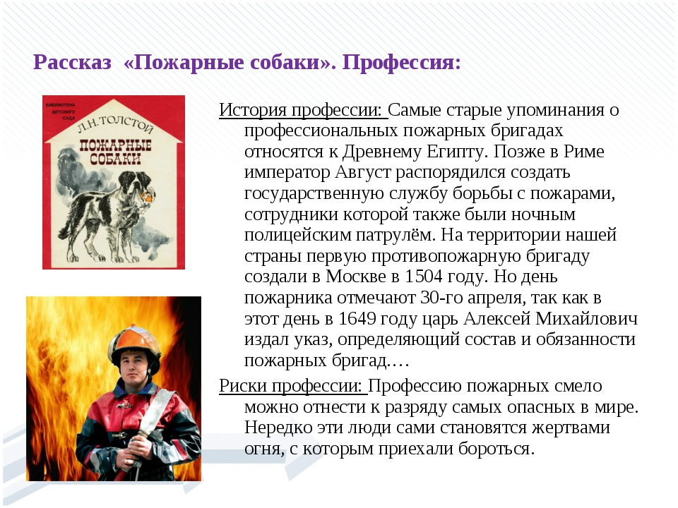 История профессии: Самые старые упоминания о профессиональных пожарных бригад...
