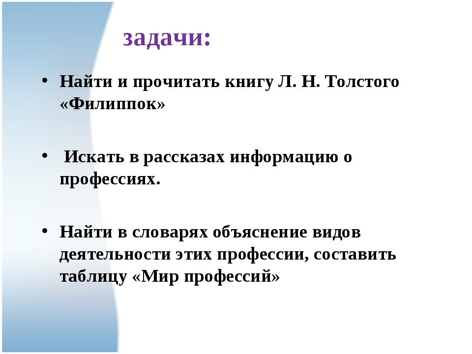 задачи: Найти и прочитать книгу Л. Н. Толстого «Филиппок» Искать в рассказах...