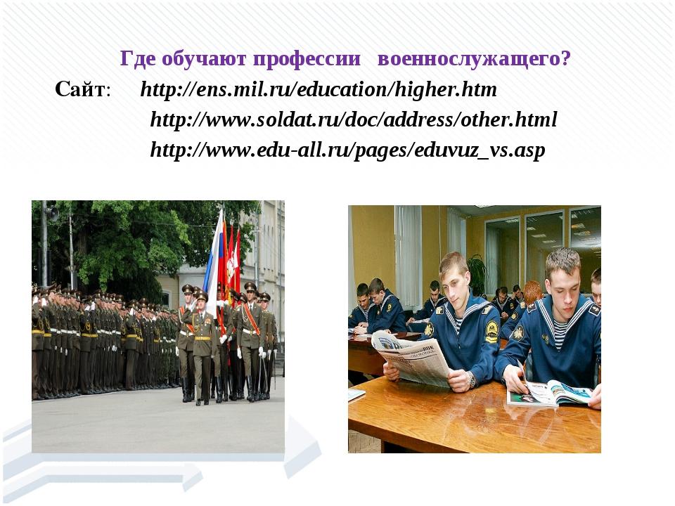 Где обучают профессии военнослужащего? Сайт: http://ens.mil.ru/education/hig...