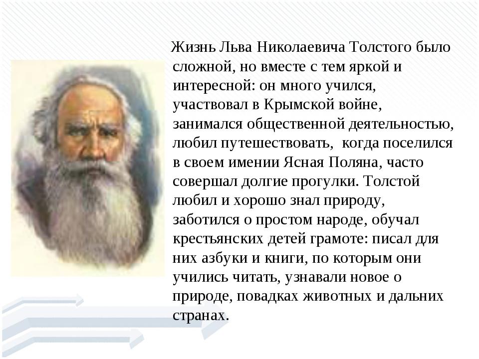 Жизнь Льва Николаевича Толстого было сложной, но вместе с тем яркой и интере...