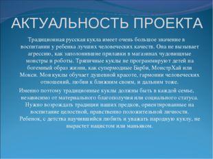 АКТУАЛЬНОСТЬ ПРОЕКТА Традиционная русская кукла имеет очень большое значение