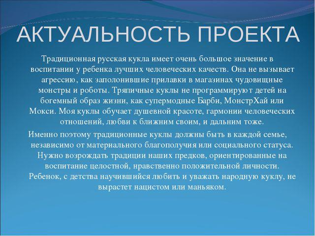 АКТУАЛЬНОСТЬ ПРОЕКТА Традиционная русская кукла имеет очень большое значение...