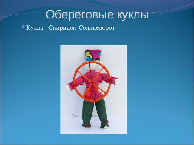 Обереговые куклы Кукла - Спиридон-Солнцеворот