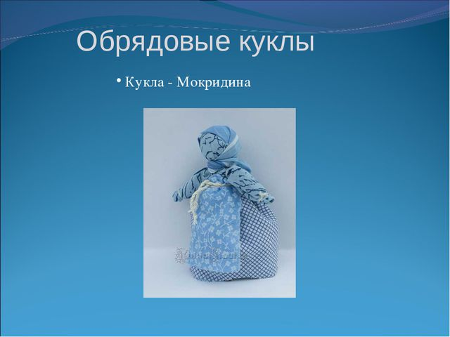 Обрядовые куклы Кукла - Мокридина