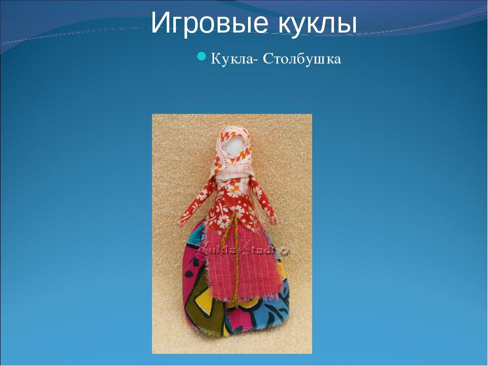Кукла- Столбушка Игровые куклы