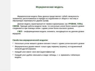 Иерархическая модель Иерархическая модель базы данных представляет собой сов