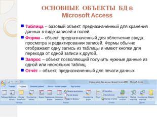 ОСНОВНЫЕ ОБЪЕКТЫ БД в Microsoft Access Таблица – базовый объект, предназначен